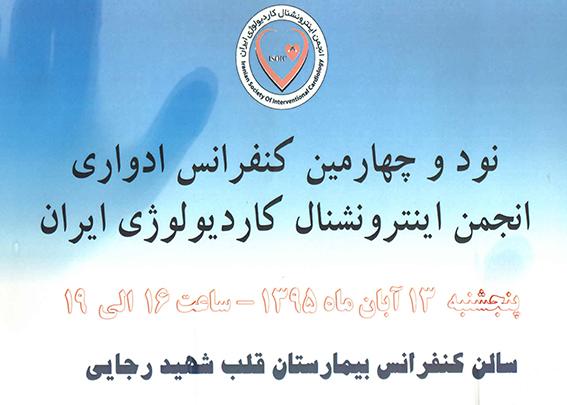 برگزاری نودو چهارمین کنفرانس ادواری انجمن اینترونشنال کاردیولوژی ایران در مرکز قلب و عروق شهید رجایی