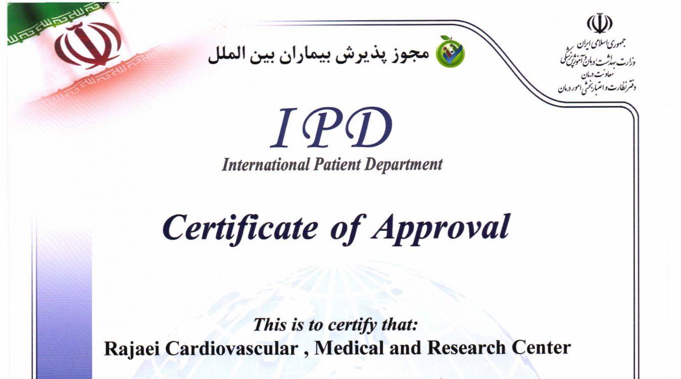 دریافت گواهینامه پذیرش بیماران بین الملل توسط مرکز آموزشی ، تحقیقاتی و درمانی قلب شهید رجایی
