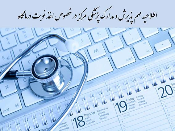 اطلاعیه مهم پذیرش و مدارک پزشکی مرکز در خصوص اخذ نوبت درمانگاه برای همکاران