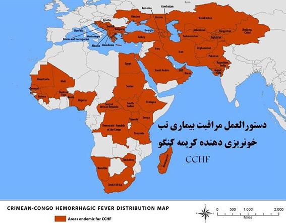 راهنمای بیماریهای واگیر/ تب خونریزی دهنده کریمه کنگو