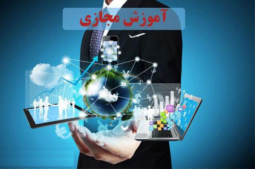 کارگاه اشنایی با یادگیری الکترونیکی ، اصول طراحی و تولید  محتوای الکترونیکی ویژه اعضای محترم هیات علمی