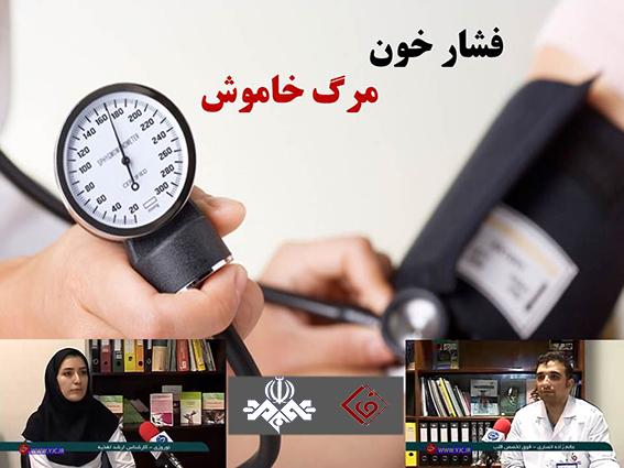 فشارخون مرگ خاموش،خبری منتشر شده در اخبار سازمان صدا و سیمای جمهوری اسلامی ایران
