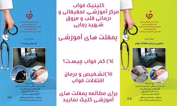 پمفلت های آموزشی درباره کم خوابی و تشخیص و درمان اختلالات خواب